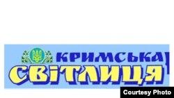 Кримська світлиця