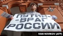 Акція протесту в центрі столиці Росії. Липень 2013 року