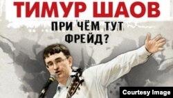 "Фрагмент обложки альбома Тимура Шаова ""При чем тут Фрейд?""Б 2017 год"