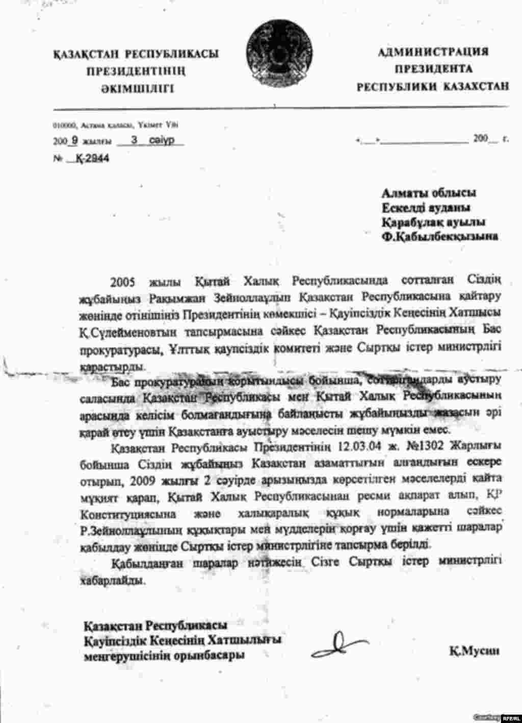 Казахстан. 31 октября – 4 ноября 2011 года #4