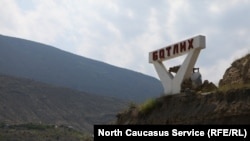 Ботлих, Дагестан