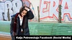 Катя Петровская