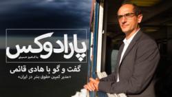 پارادوکس با کامبیز حسینی؛ گفتوگو با هادی قائمی