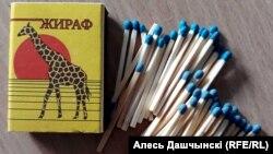 Ілюстрацыйнае фота. Беларускія запалкі