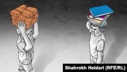 طرحی از شاهرخ حیدری بهمناسبت روز جهانی مبارزه با کار کودکان در دوازدهم ژوئن