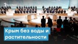 Крым без воды и растительности. Как изменится полуостров | Крымский вечер