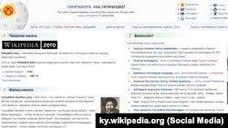 Кыргыз википедиясы