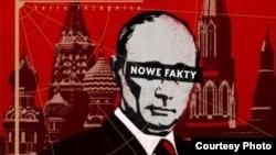 """Фрагмент обложки книги """"Головой о кремлевскую стену"""""""