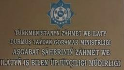 Вывеска Биржи труда при Министерстве социальной защиты по городу Ашхабаду