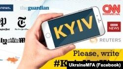 На початку жовтня 2018 року Міністерство закордонних справ України розпочало онлайн-кампанію #CorrectUA, в рамках якої звертається до іноземних ЗМІ й іноземних аеропортів із метою коригування правопису міста Київ латинкою (#KyivNotKiev)