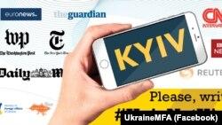 На початку жовтня минулого року Міністерство закордонних справ України розпочало онлайн-кампанію #CorrectUA, в рамках якої звертається до іноземних ЗМІ та іноземних аеропортів з метою коригування правопису міста Київ латинкою