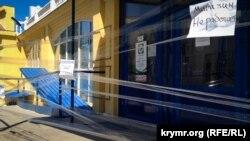 Закритий магазин у Севастополі, 1 травня 2018 року