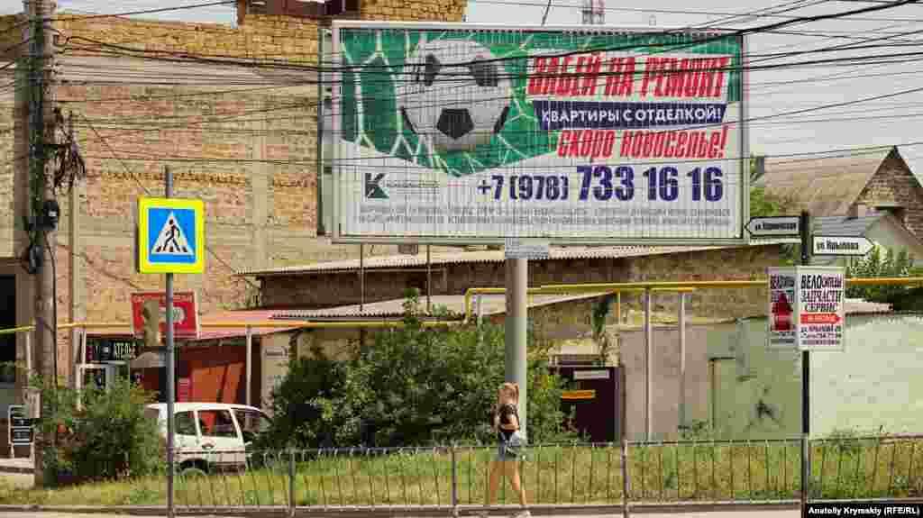 Фірма «Консоль» теж скористалася часом великого футболу