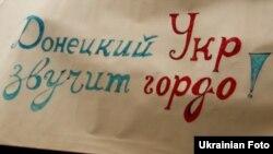 Одне з гасел акції пам'яті і консолідації патріотів України з Донбасу. Київ, майдан Незалежності, 13 березня 2016 року