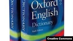 Обложка Оксфордского словаря английского языка.