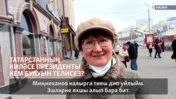 Татарстанның киләсе президенты кем булуын телисез?