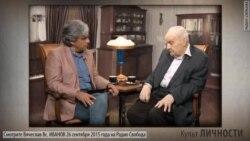 Культ Личности. Вячеслав Вс. Иванов. Анонс
