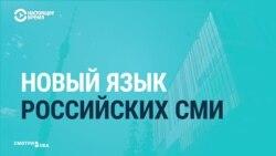 Новояз в российских СМИ: хлопки, задымления и подтопления