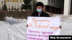 Жоғарғы сот алдында жалғыз адамдық пикет өткізіп тұрған Бақытжан Бейсенбаев. Нұр-Сұлтан, 11 наурыз 2021 жыл.