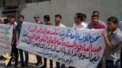 إحتجاج لطلبة جامعات