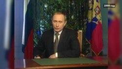 Как Путин приветствует россиян в новогодних обращениях