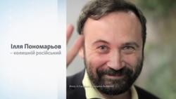 Хто такий Ілля Пономарьов?