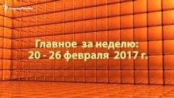 """Итоги недели от """"Кавказ.Реалии"""""""