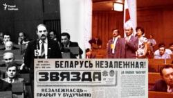 Як Беларусь стала незалежнай
