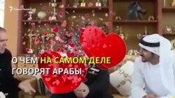 Ошибки личного переводчика Рамзана Кадырова