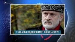 Видеоновости Северного Кавказа 7 апреля