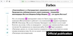 Алишер Усмонов 2018 йил декабрида Forbes журналига берган интервьюсида SFI Management Group эгаси ким¸ деган саволга жавоб берган эди.