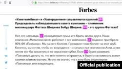 Отрывок из интервью Алишера Усманова изданию Forbes.