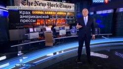 Смотри в оба: российские СМИ учат американских журналистов работать на выборах