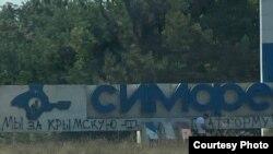 Aqmescit kirişinde «Qırım platformasına» qol tutamız» yazısı, 2021 senesi avgustnıñ 5-i