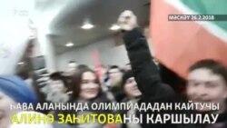 Мәскәүдә татарлар Алинә Заһитованы каршылый