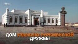 В Хорезме открылся дом узбекско-туркменской дружбы