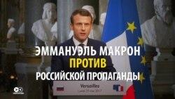 «Вы – кремлевская пропаганда»: Макрон – о Russia Today и агентстве Sputnik