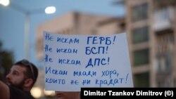 Жена държи плакат на протестите в Пловдив.
