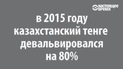 Тенге и обещания Назарбаева