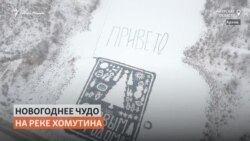 Открытку на льду в память о пенсионере-художнике создали амурчане