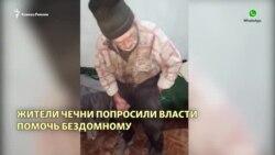 В Чечне бродяга Лёха обрел крышу