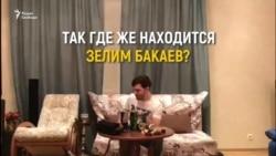 Где Зелим Бакаев?