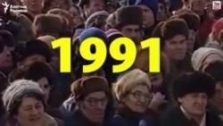 Тәуелсіз25 жылдың бүтін бейнесі - 1991 жыл