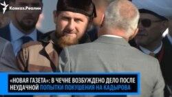Покушения на Кадырова