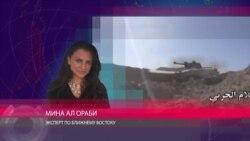Эксперт по Ближнему Востоку Мина Аль-Ораби в интервью НВ