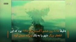 ۷۵مین سالروز نخستین حملۀ اتمی جهان