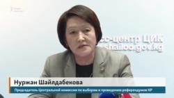 Шайлдабекова о кандидатах, привлекавшихся к уголовной ответственности