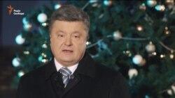 Новорічне привітання президента України (відео)