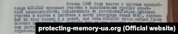 Висновок у справі Копитка С.І., який служив у місцевій поліції та брав участь у переслідуванні євреїв Липовця. Джерело: архів УСБУ у Вінницькій області, спр. 14634.