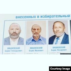 Три Бориса Вишневских
